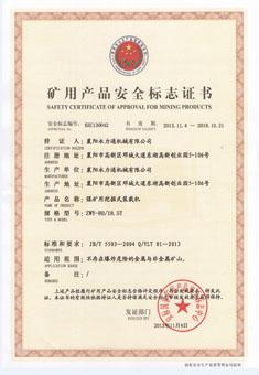 煤安认证书