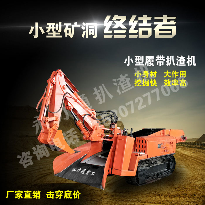 矿用小型耙渣机