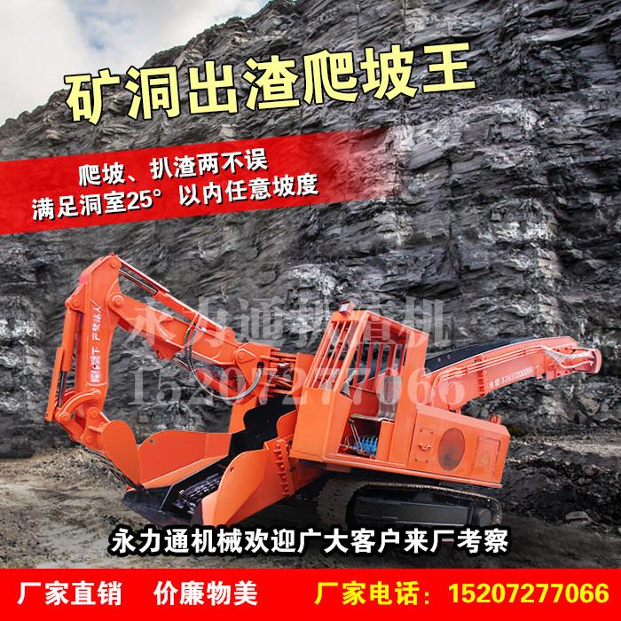 矿用斜井耙装机
